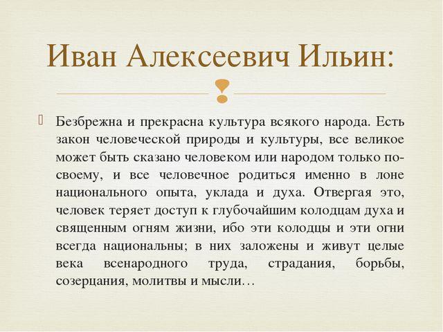 Безбрежна и прекрасна культура всякого народа. Есть закон человеческой природ...