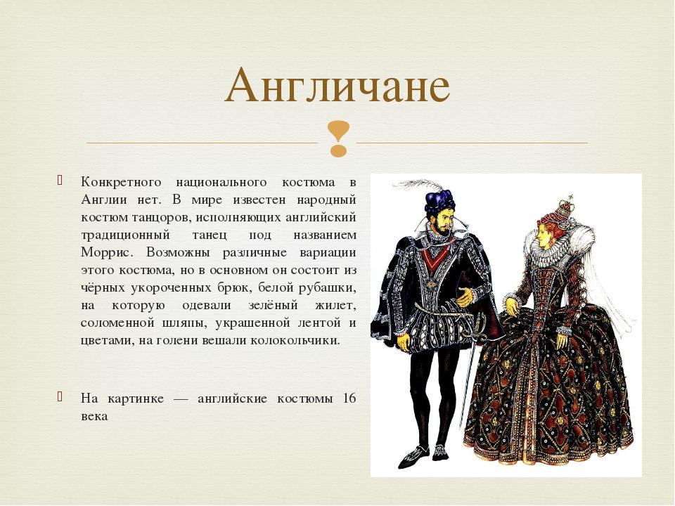 Конкретного национального костюма в Англии нет. В мире известен народный кост...