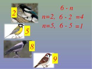 6 - n 9 8 5 2 n=5, n=2, 6 - 2 =4 6 - 5 =1