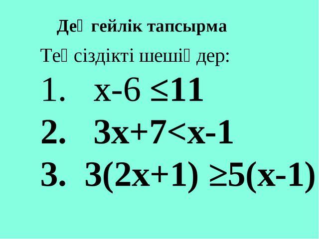 Деңгейлік тапсырма Теңсіздікті шешіңдер: х-6 ≤11 3х+7