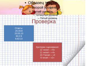 Проверка Ответы: 25;30;8 20;55;10 60;2:9 6;63:10 Критерии оценивания: 12 чис