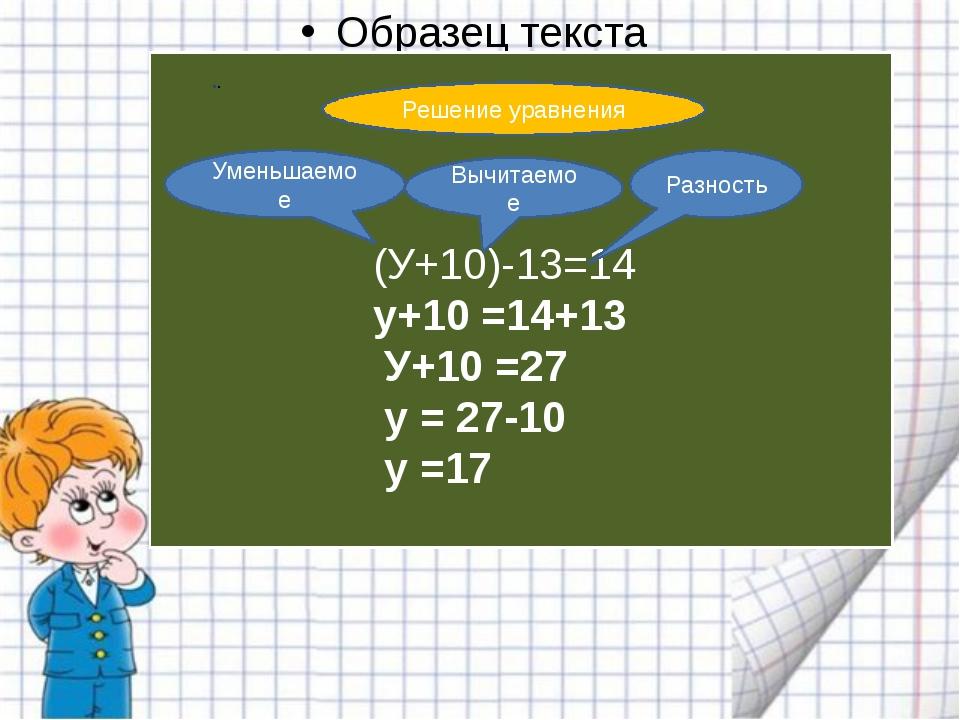 (У+10)-13=14 у+10 =14+13 У+10 =27 у = 27-10 у =17 .. Решение уравнения Умень...