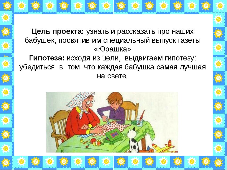 Цель проекта: узнать и рассказать про наших бабушек, посвятив им специальный...