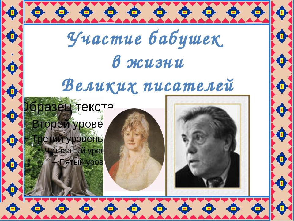 Участие бабушек в жизни Великих писателей