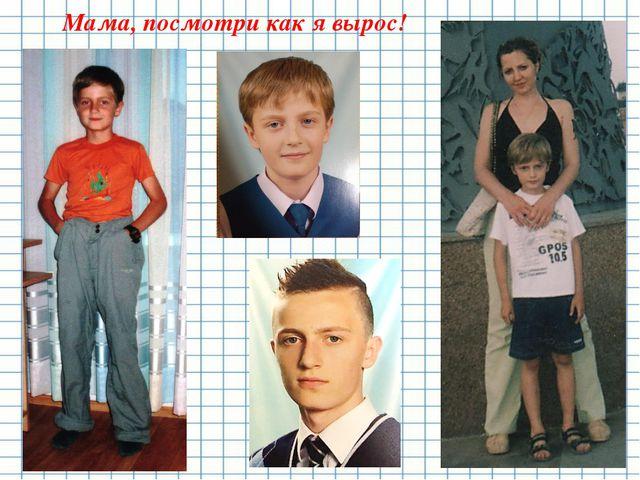 Мама, посмотри как я вырос!