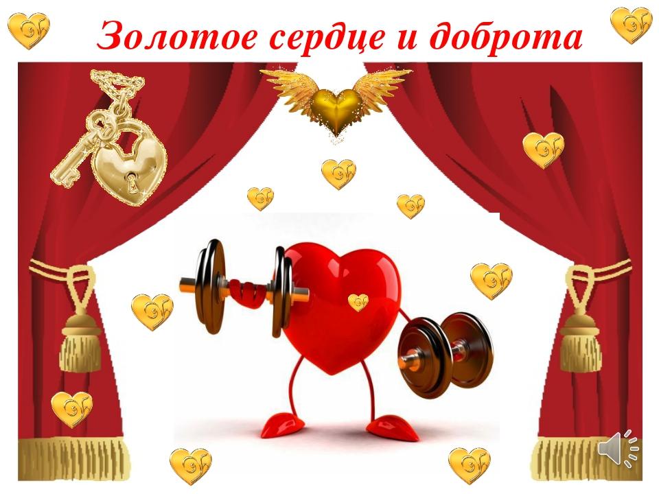 Золотое сердце и доброта