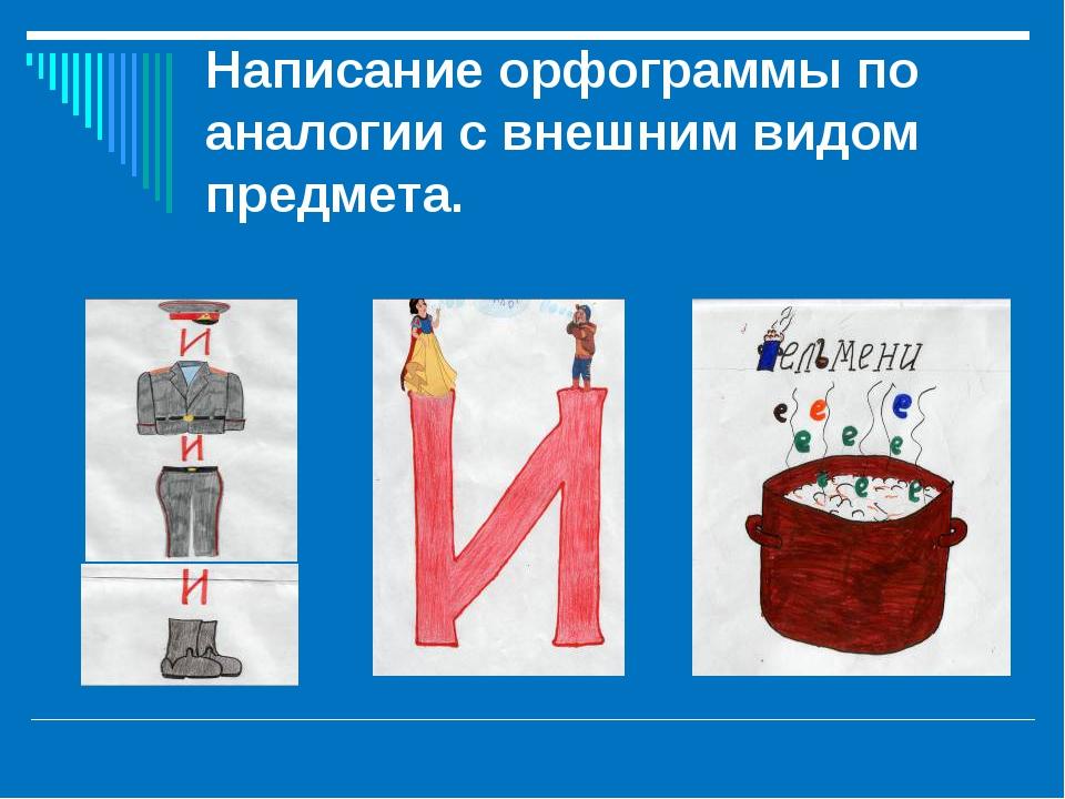 Написание орфограммы по аналогии с внешним видом предмета.