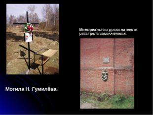 Могила Н. Гумилёва. Мемориальная доска на месте расстрела заключенных.