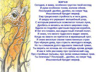 ЖИРАФ Сегодня, я вижу, особенно грустен твой взгляд И руки особенно тонки, ко