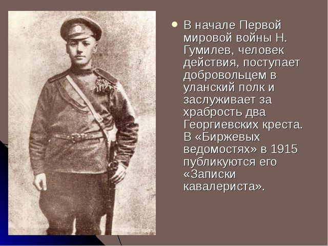 В начале Первой мировой войны Н. Гумилев, человек действия, поступает доброво...
