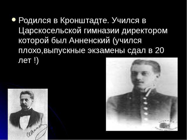 Родился в Кронштадте. Учился в Царскосельской гимназии директором которой был...