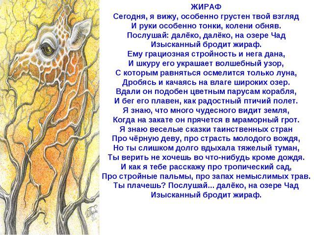 ЖИРАФ Сегодня, я вижу, особенно грустен твой взгляд И руки особенно тонки, ко...