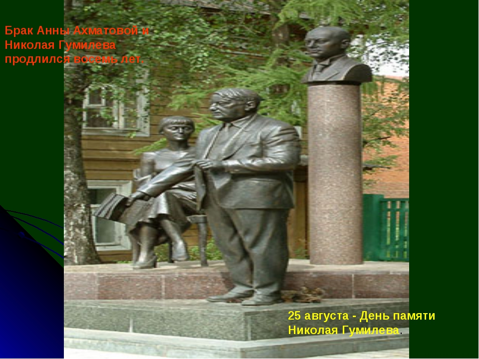 Брак Анны Ахматовой и Николая Гумилева продлился восемь лет. 25 августа - Ден...