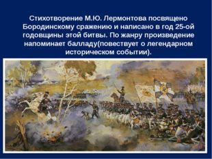 Стихотворение М.Ю. Лермонтова посвящено Бородинскому сражению и написано в го