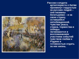 Рассказ солдата-артиллериста о битве проникнут гордостью за русских людей – о