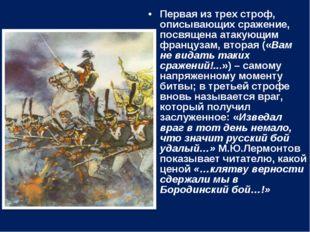 Первая из трех строф, описывающих сражение, посвящена атакующим французам, вт