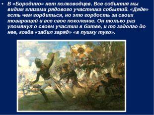 В «Бородино» нет полководцев. Все события мы видим глазами рядового участника