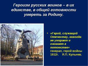 Героизм русских воинов – в их единстве, в общей готовности умереть за Родину.