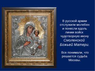 В русской армии отслужили молебен и понесли вдоль линии войск чудотворную ико