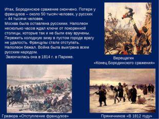 Итак, Бородинское сражение окончено. Потери у французов – около 50 тысяч чело
