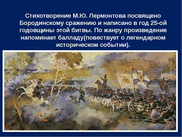 Стихотворение М.Ю. Лермонтова посвящено Бородинскому сражению и написано в го...