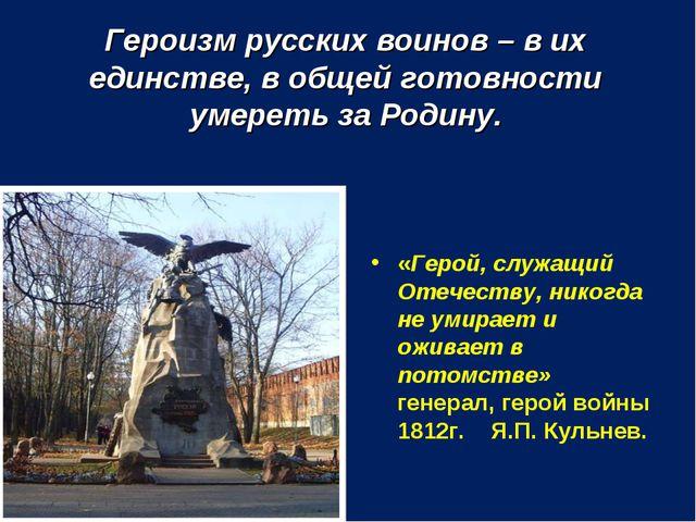 Героизм русских воинов – в их единстве, в общей готовности умереть за Родину....
