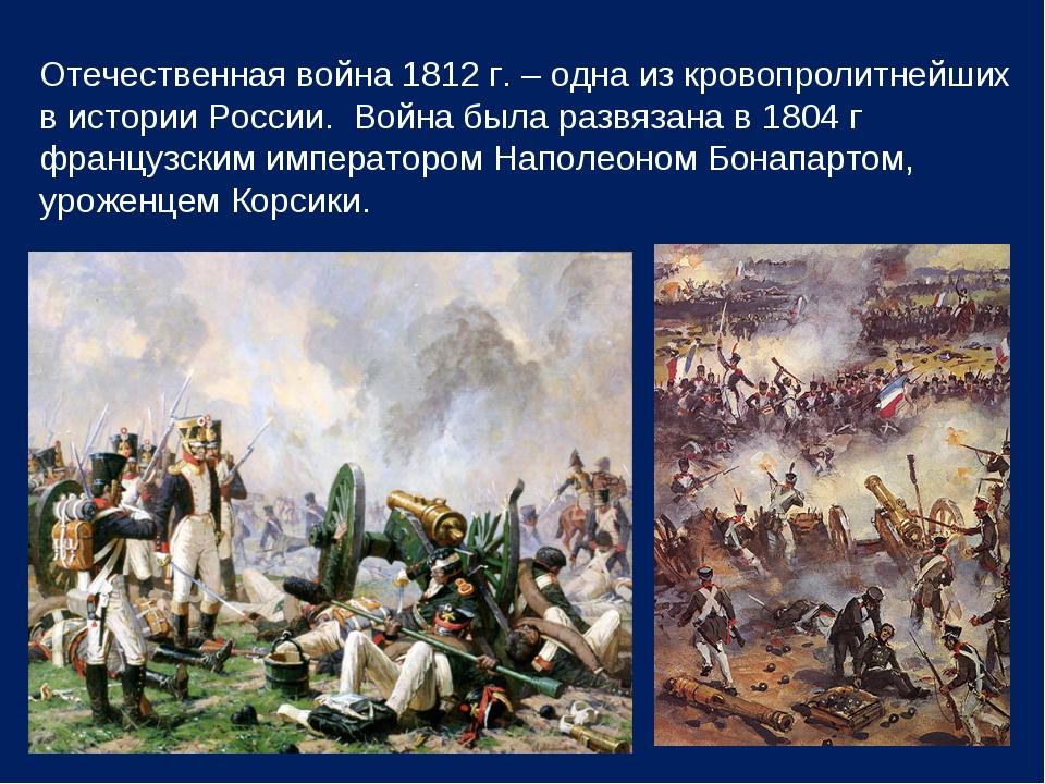 Отечественная война 1812 г. – одна из кровопролитнейших в истории России. Вой...
