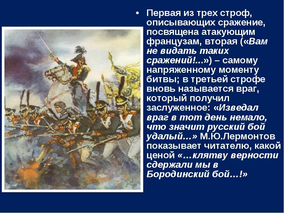 Первая из трех строф, описывающих сражение, посвящена атакующим французам, вт...