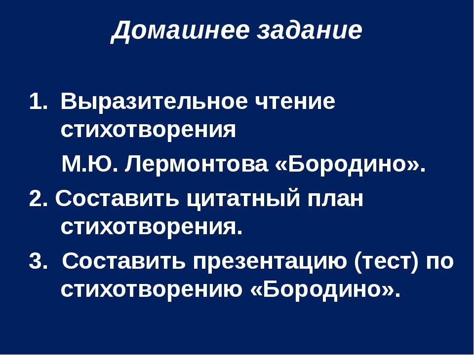 Домашнее задание Выразительное чтение стихотворения М.Ю. Лермонтова «Бородино...