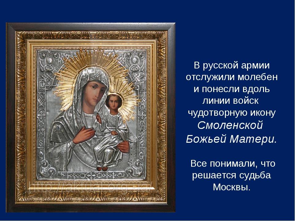 В русской армии отслужили молебен и понесли вдоль линии войск чудотворную ико...