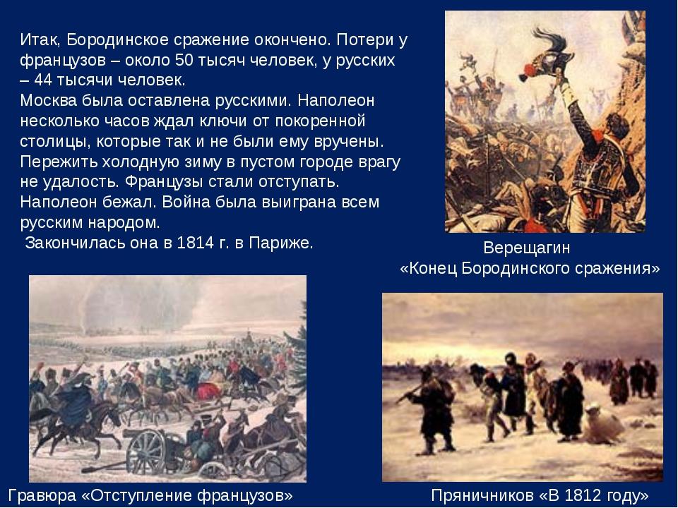 Итак, Бородинское сражение окончено. Потери у французов – около 50 тысяч чело...
