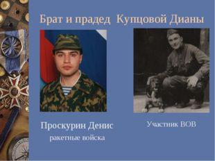 Брат и прадед Купцовой Дианы Участник ВОВ Проскурин Денис ракетные войска