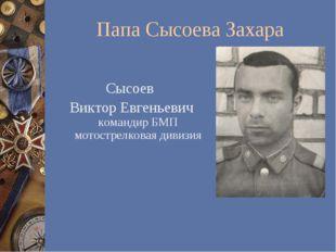 Папа Сысоева Захара Сысоев Виктор Евгеньевич командир БМП мотострелковая диви