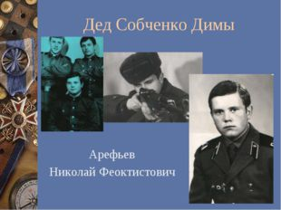 Дед Собченко Димы Арефьев Николай Феоктистович