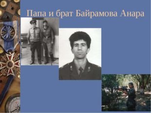 Папа и брат Байрамова Анара