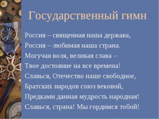 Государственный гимн Россия – священная наша держава, Россия – любимая наша с