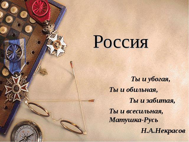 Россия Ты и убогая, Ты и обильная, Ты и забитая, Ты и всесильная, Матушка-Ру...