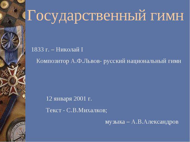 Государственный гимн 1833 г. – Николай I Композитор А.Ф.Львов- русский национ...