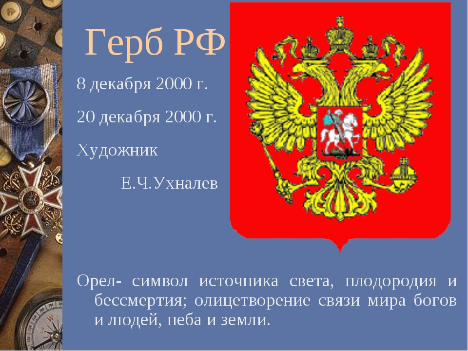 Герб РФ Орел- символ источника света, плодородия и бессмертия; олицетворение...