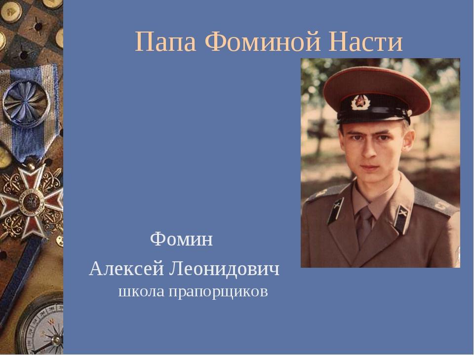Папа Фоминой Насти Фомин Алексей Леонидович школа прапорщиков