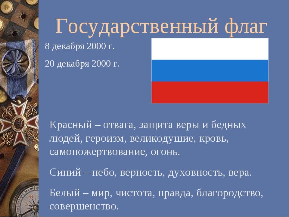 Государственный флаг 8 декабря 2000 г. 20 декабря 2000 г. Красный – отвага, з...