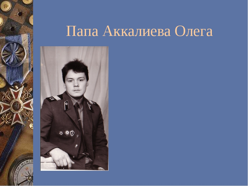 Папа Аккалиева Олега