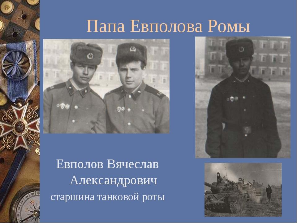 Папа Евполова Ромы Евполов Вячеслав Александрович старшина танковой роты