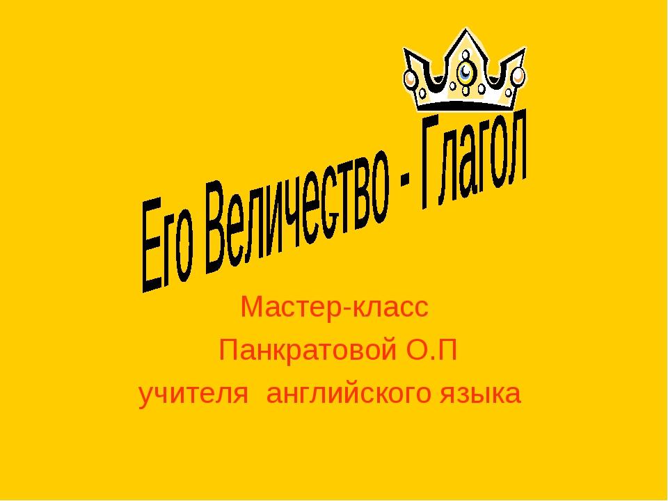 - Мастер-класс Панкратовой О.П учителя английского языка