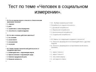 Тест по теме «Человек в социальном измерении».  А1.Что из перечисленного отн