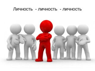 Личность - личность - личность