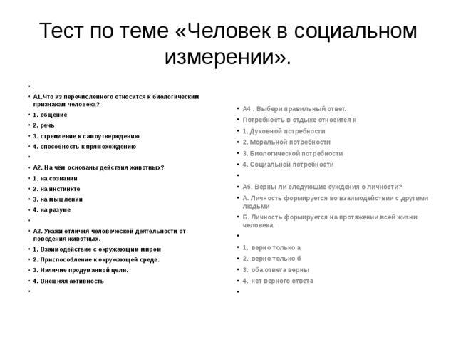 Тест по теме «Человек в социальном измерении».  А1.Что из перечисленного отн...