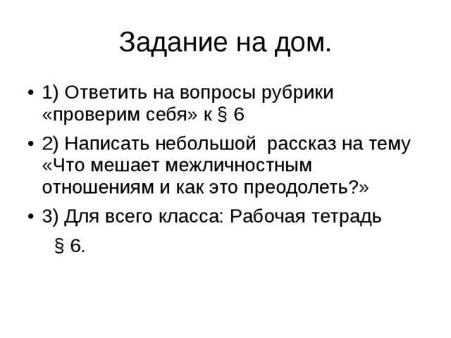 Задание на дом. 1) Ответить на вопросы рубрики «проверим себя» к § 6 2) Напис...