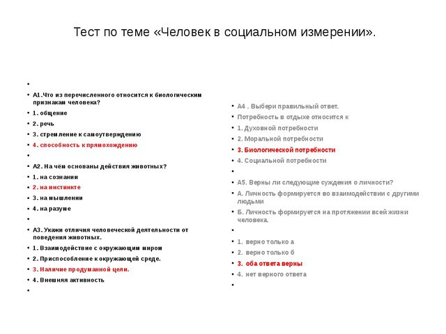 Тест по обществознанию тема общение 5 класс