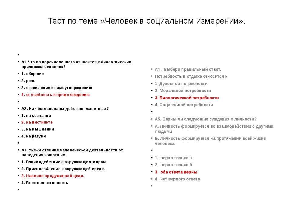 Тест по теме «Человек в социальном измерении».  А1.Что из перечисленного от...
